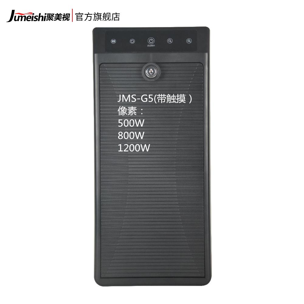 聚美视 壁挂高拍仪JMS-G5