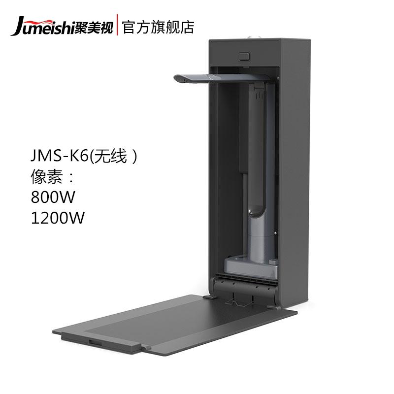 聚美视 壁挂高拍仪JMS-K6(无线)